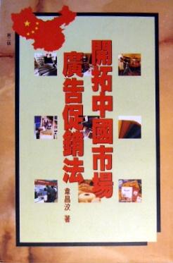 開拓中國市場廣告促銷法