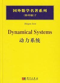 动力系统(影印版)(精)
