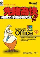 Microsoft Office XP先睹為快