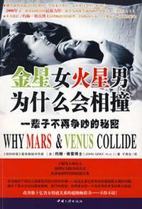 金星女火星男为什么会相撞