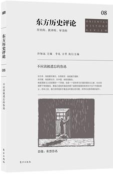 东方历史评论08