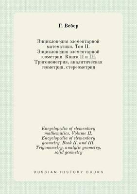 Encyclopedia of Elementary Mathematics. Volume II. Encyclopedia of Elementary Geometry. Book II, and III. Trigonometry, Analytic Geometry, Solid Geometry