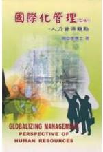 國際化管理