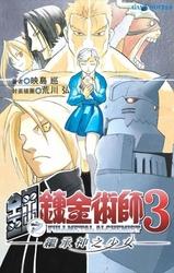 Game Novel 鋼之鍊金術師 03 (香港版)