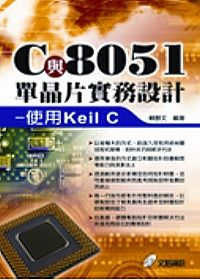 C與8051單晶片實務設計