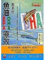 驚異的魚油 DHA�...