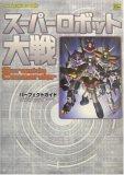 スーパーロボット大戦 Scramble Commander パーフェクトガイド