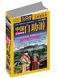 2007中國自助遊