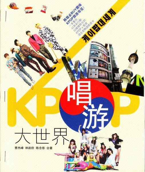 唱游KPOP大世界