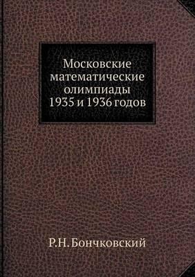 Moskovskie matematicheskie olimpiady 1935 i 1936 godov