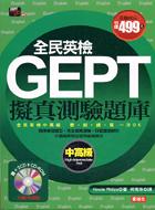 全民英檢GEPT擬真測驗題庫