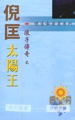 倪匡浪子傳奇之太陽王