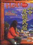 HOT!山中度假民宿