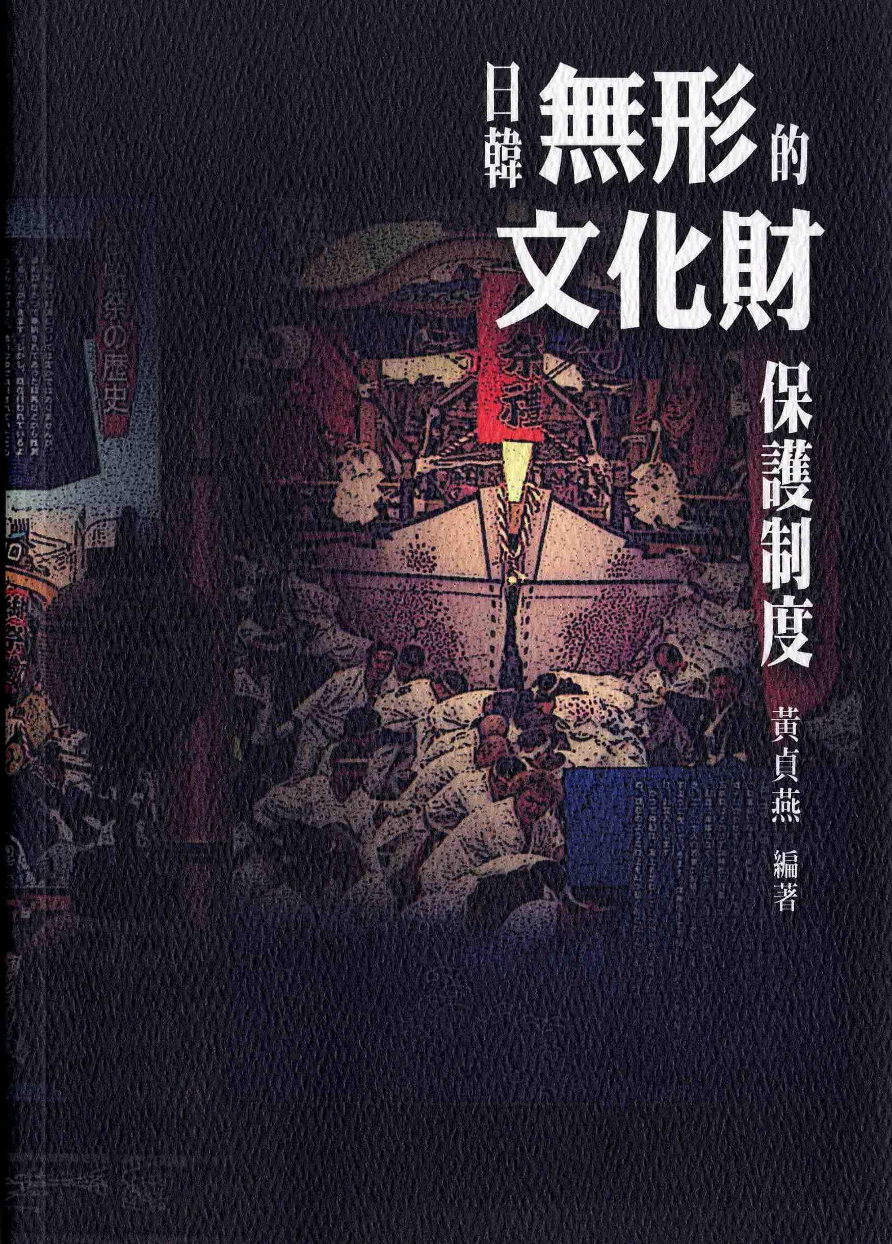 日韓無形的文化財保護制度