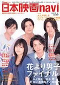 日本映画navi 2008夏―TVnaviプラス