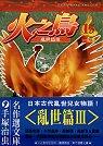 火之鳥(15)