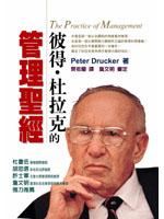 彼得•杜拉克的管理聖經