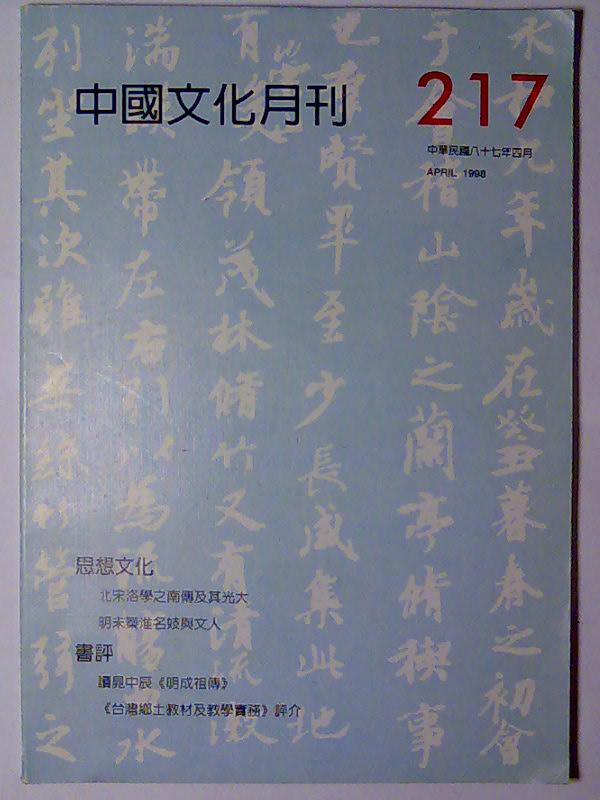 中國文化月刊