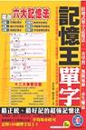 記憶王單字(附CD)獨創六大學習記憶法怳@大學習功能