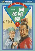 三國英雄傳(一)