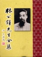 林公鐸先生全集(第二冊)