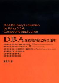 【D.B.A.在績效評估之綜合運用】