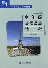 高年级法语语法教程