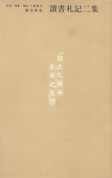 陳寅恪集•讀書札記二集