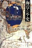 海のアジア史