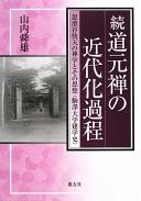 忽滑谷快天の禅学とその思想〈駒澤大学建学史〉