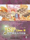 JSP動態網頁入�...
