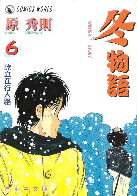 冬物語 6