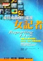 如何成為傑出電視女記者