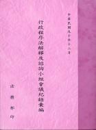 行政程序法解釋及諮詢小組會議記錄彙編