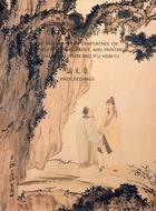 張大千溥心畬詩書畫學術討論會