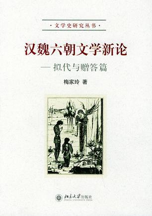 汉魏六朝文学新论