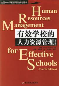 有效学校的人力资源管理(第四版)