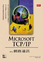 Microsoft TCP/IP 與網路通訊