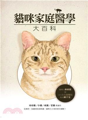 貓咪家庭醫學大百科