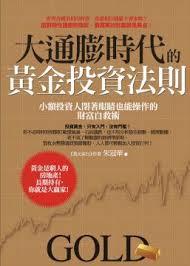大通膨時代的黃金投資法則