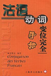 法语动词变位完全手册