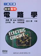 圖解簡明電路學