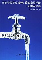 高等学校毕业设计/论文指导手册/艺术设计卷