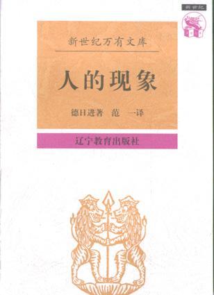 人的现象-外国文化书系