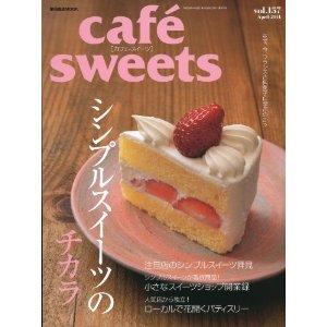 cafe-sweets (カフェ-スイーツ) vol.157