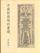 中國新發現的書蹟