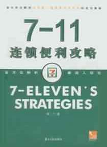 7-11连锁便利攻略