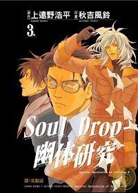 Soul Drop-幽体研究 3(完)