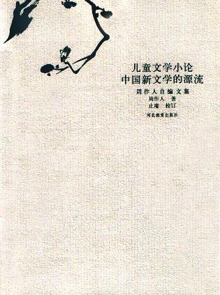 儿童文学小论・中国新文学的源流