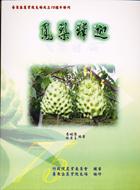 2004有機農業論壇專輯